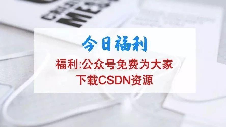 免费为大家下载CSDN积分资源