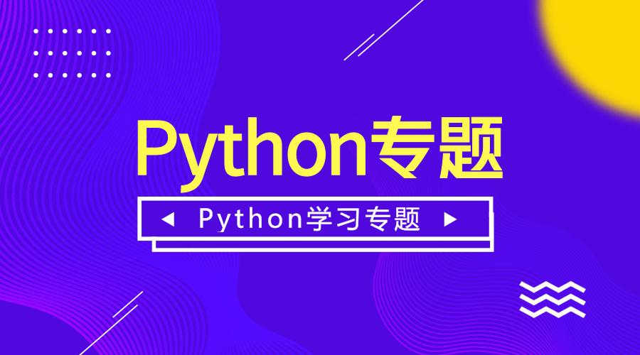 Python专题