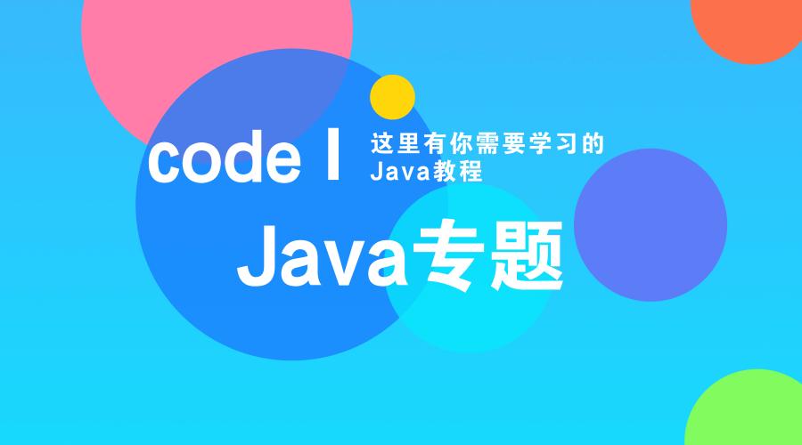 Java专题