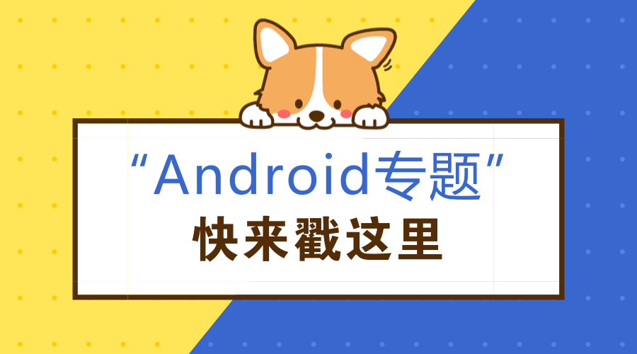 Android专题