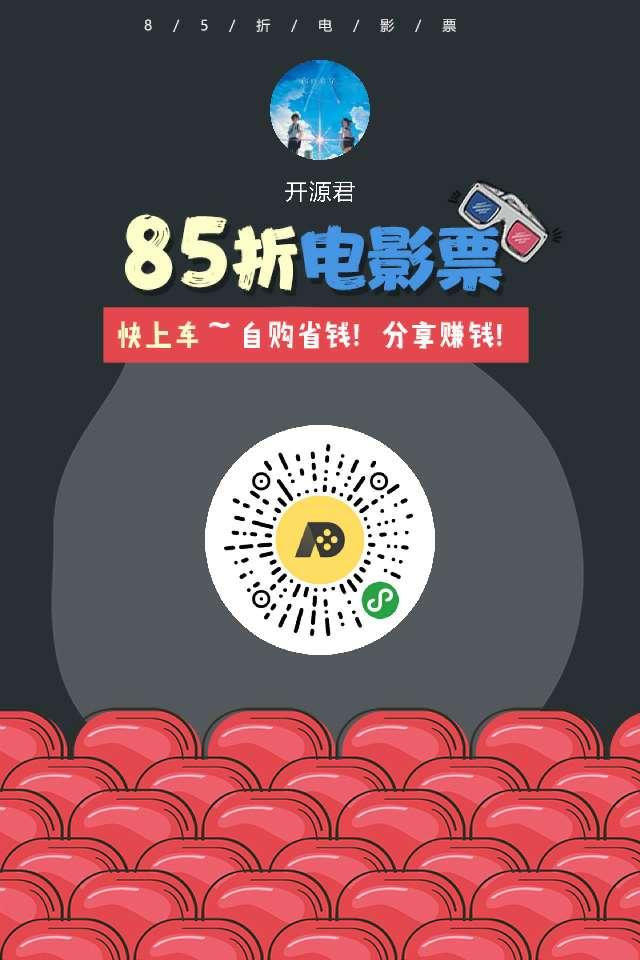 强烈推荐个85折购买电影票小程序