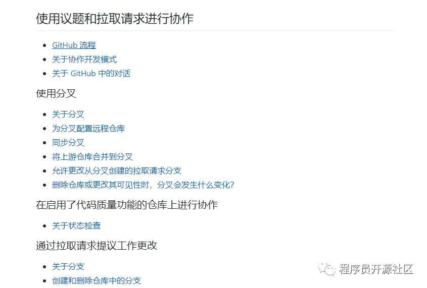 GitHub官方中文文档正式推出,速度收藏!