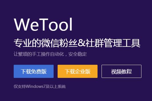 推荐款微信管理工具Wetool,超级好用!