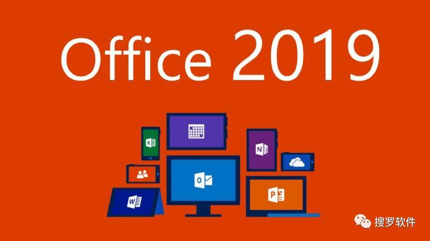 【正版办公软件】office 2019家庭版和学生版