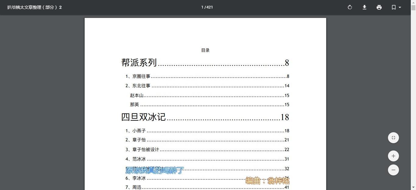 娱乐圈的421事件pdf下载链接,速领!