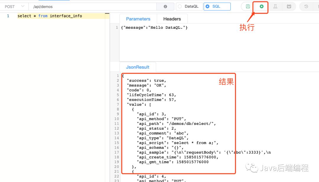 Dataway 让 Spring Boot 不在需要 Controller、Service、DAO、Mapper 了