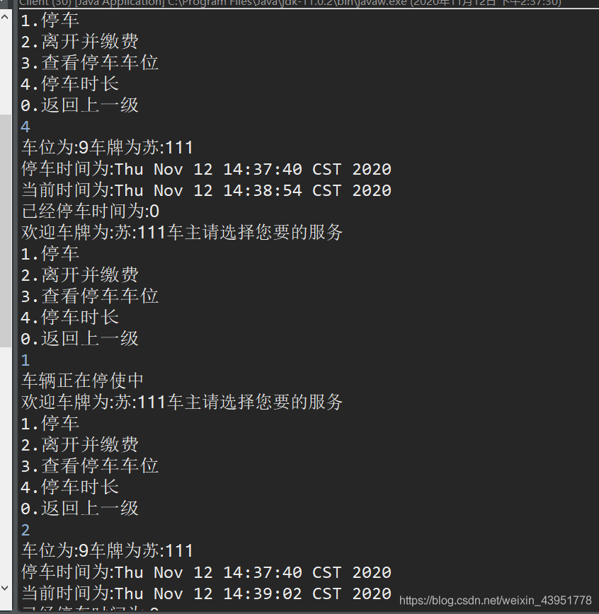 Java开发停车场系统,非常适合刚学者!