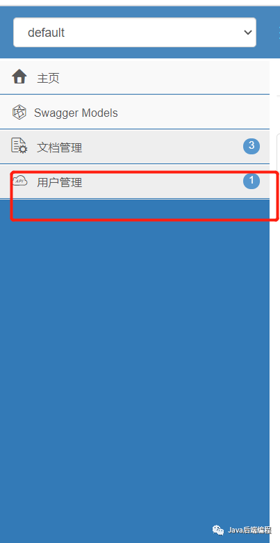 SpringBoot 集成 Swagger-Bootstrap-UI
