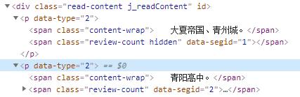碉堡!用Python简单爬取起点中文网小说