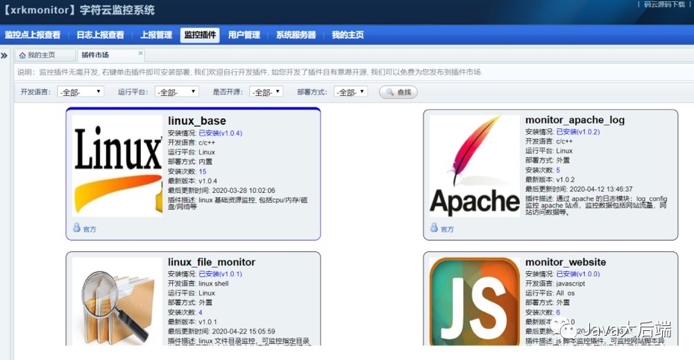 推荐一款国产开源监控系统,太强大了!!