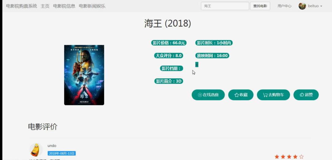 Java SSM实现电影购票系统