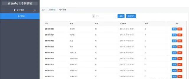 SpringBoot+vue.js搭建图书管理系统