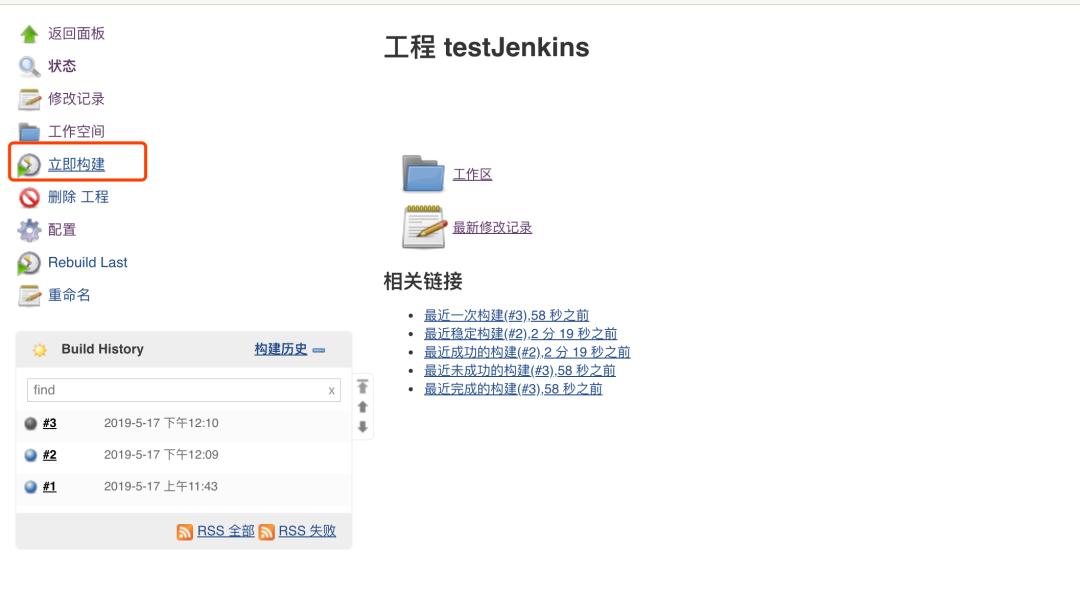 利用Jenkins自动部署你的Vue项目