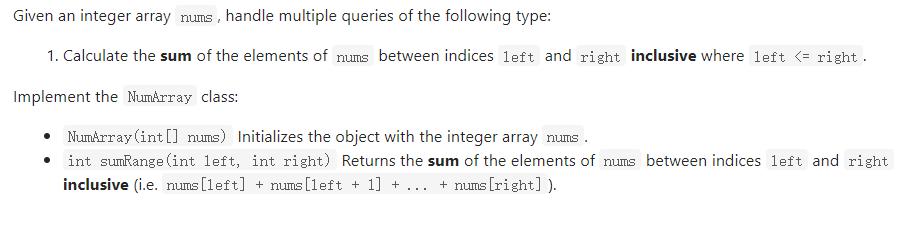 LeetCode刷题实战303:区域和检索 - 数组不可变